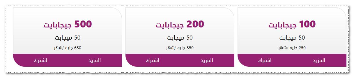 اسعار الانترنت فى مصر