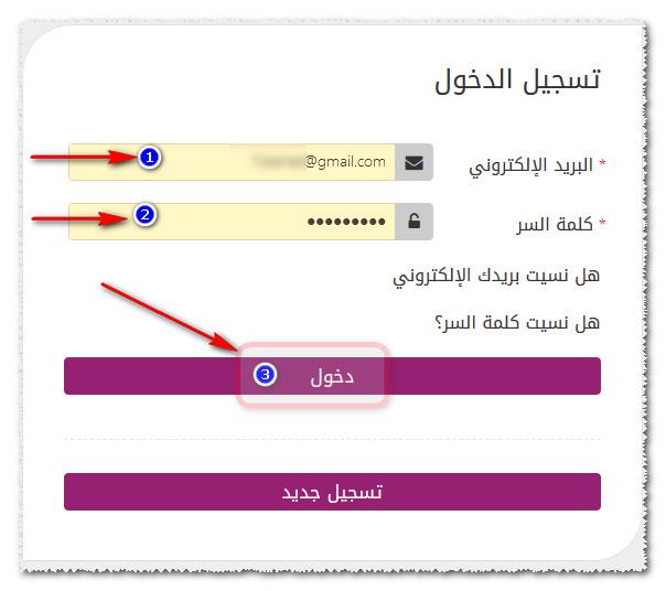تسجيل الدخول المصرية للاتصالات