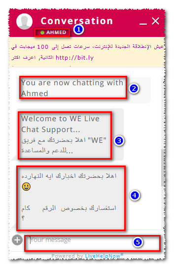 خدمة عملاء we live chat