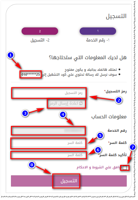 انشاء tedata account