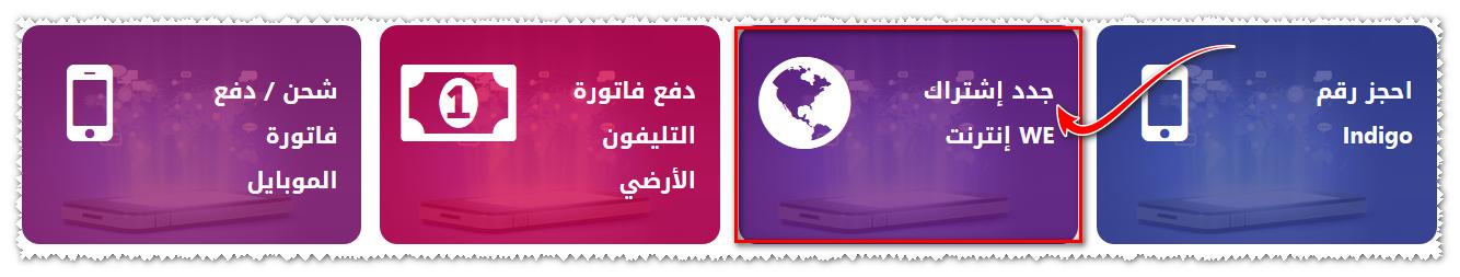 الاستعلام عن فاتورة النت مصر