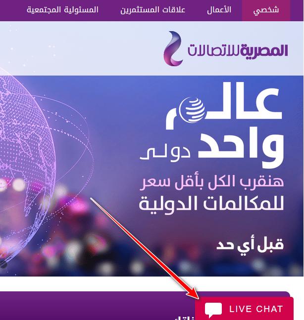 محادثة خدمة عملاء وي شات
